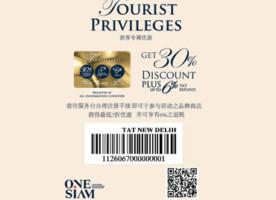 The ONESIAM tourist privileges online program 2019